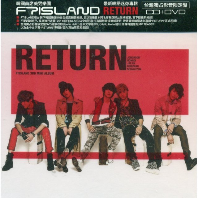 FTIsland - Return [CD+DVD Taiwan Limited Edition]