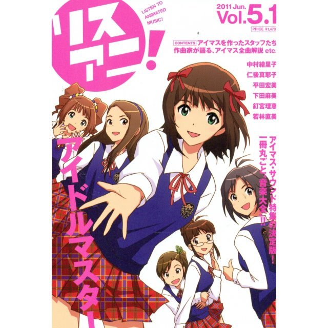 Risuani! Vol.5.1 The Idol Master Daizenshu Permanent Preservation Version