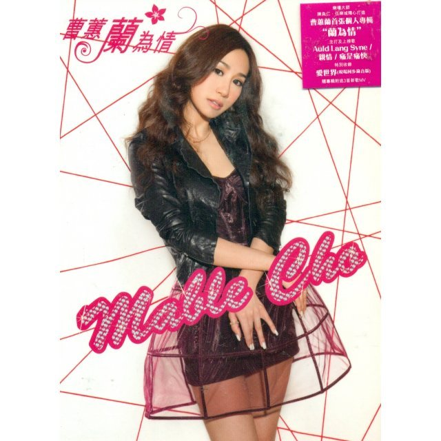 Mable Cho 1st Album 2011