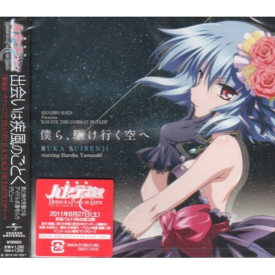 Bokura Kakeyuku Sora E (Hayate The Combat Butler Heaven Is A Place On Earth Intro Theme)