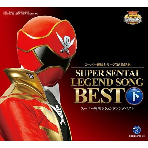 Super Sentai Series 35 Saku Kinen Super Sentai Legeend Song Best Part 2 Of 2