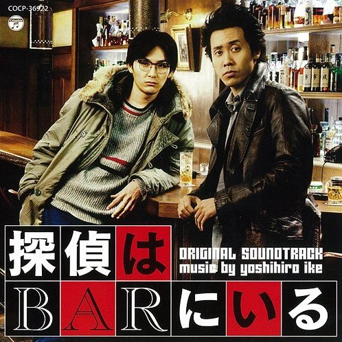 Tantei Wa Bar Ni Iru Original Soundtrack