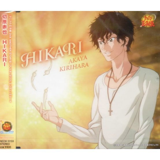 Hikari (The Prince Of Tennis / Tennis No Oji-sama OVA Another Story II - Anotoki No Bokura Outro Theme)