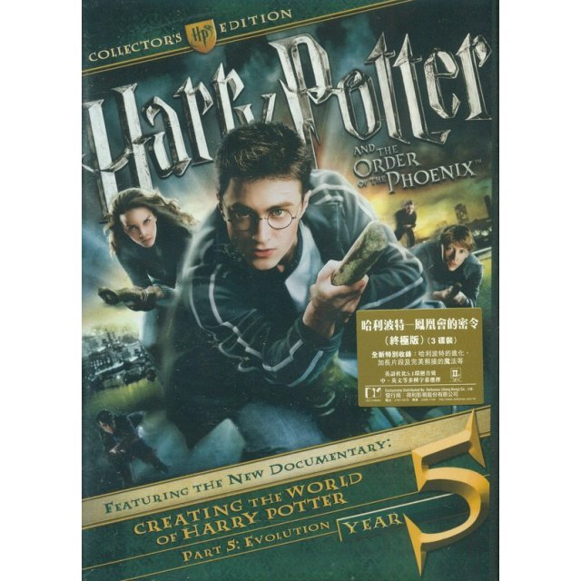 Harry Potter And The Order of Phoenix [3DVD Collector's Edition]