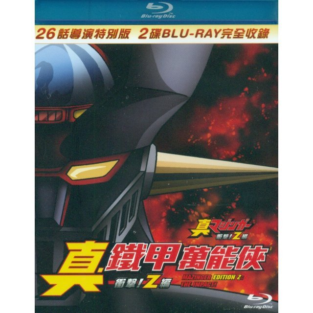 Mazinger Edition Z The Impact! [2Blu-ray]