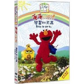 Elmo's World: Reach for the Sky