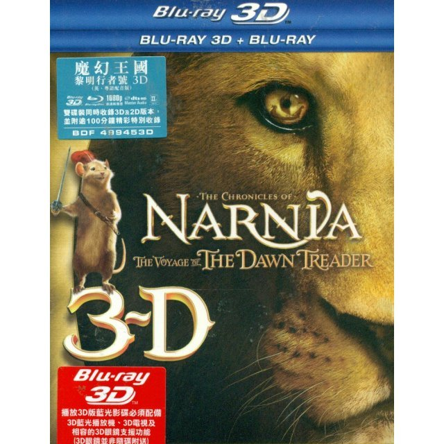 The Chronicles Of Narnia: The Voyage Of The Dawn Treader [3D+2D]