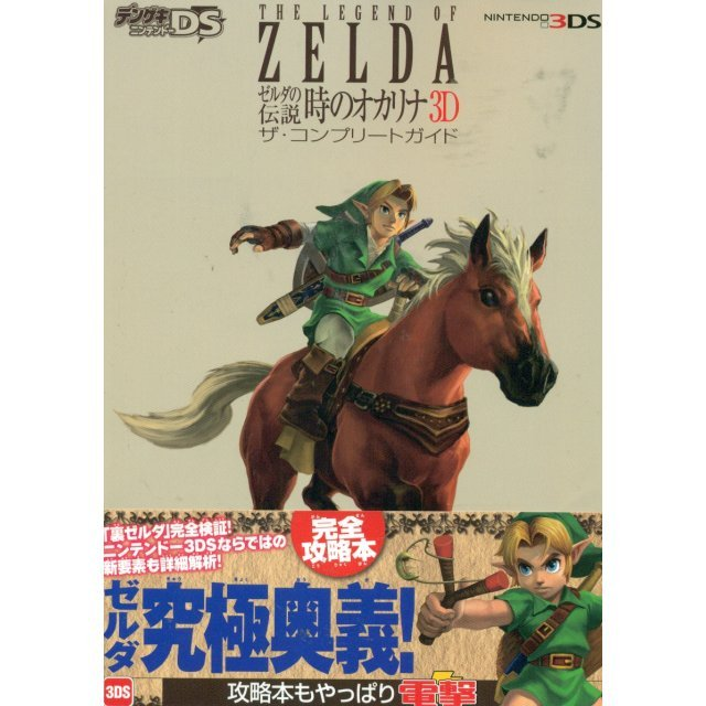 The Legend of Zelda: Ocarina of Time 3D The Complete Guide