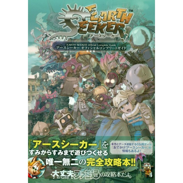 Earth Seeker Official Complete Guide