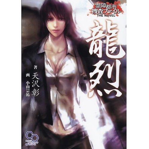 Rei Shou Toshi Sousa Fairu The Novel Ryuu Retsu