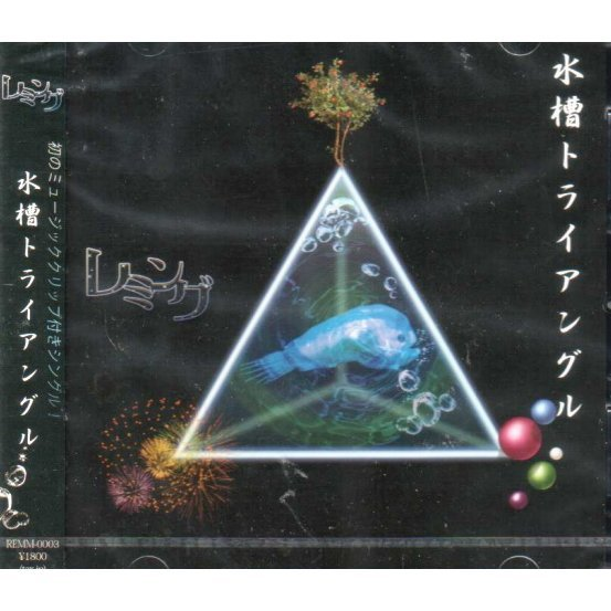 Suiso Triangle [CD+DVD Limited Edition]