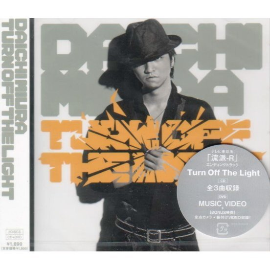 Turn Off The Light [CD+DVD]