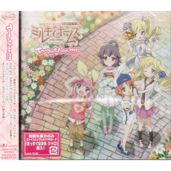 Tantei Opera Milky Holmes Milky Homes 3rd Vocal Mini Album 3 To-gather