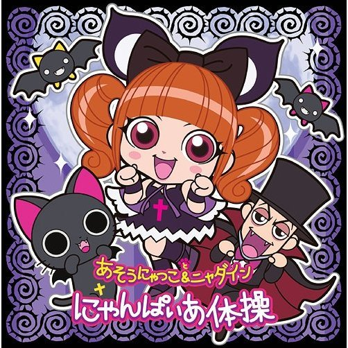 Nyanpaia Taiso (Nyanpire Intro Theme) [CD+DVD]