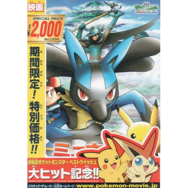 Pokemon: Lucario And The Mystery Of Mew [Limited Pressing]