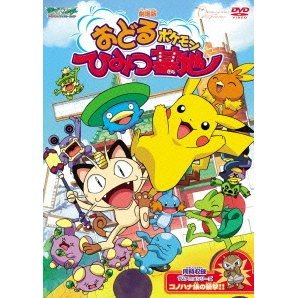 Pokemon: Advance Generation - Odoru Pokemon Himitsu Kichi / Turning Over A Nuzleaf. Attack Of The Nuzleaf Family [Limited Pressing]