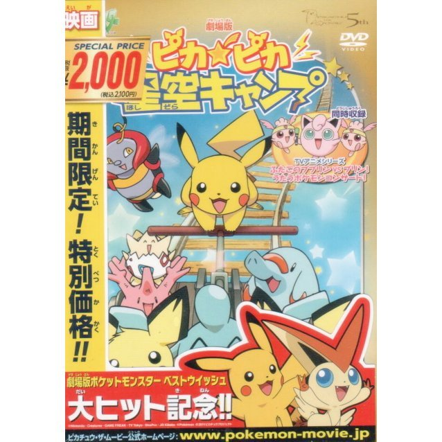 Camp Pikachu - Pika Pika Hoshizora Camp / The Twin Pupurin VS Purin The Singing Pokemon Concert [Limited Pressing]