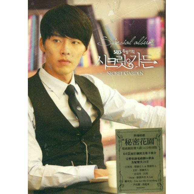 Secret Garden Original Soundtrack [2CD]
