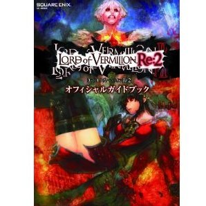 Lord of Vermilion Re: 2 Official Guide Book