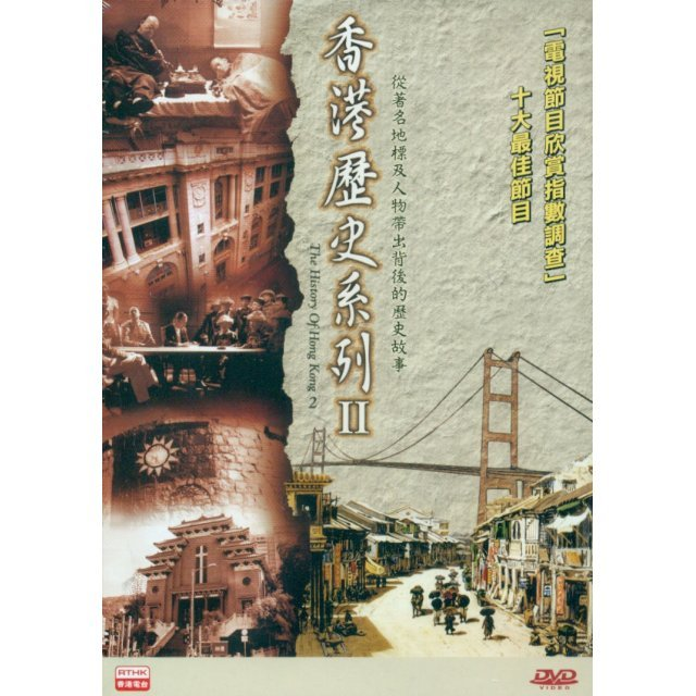 The History Of Hong Kong 2