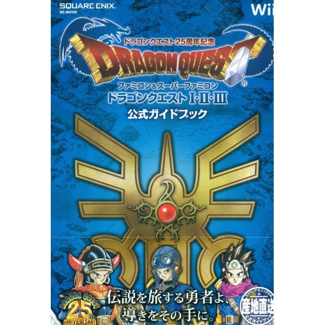 Dragon Quest Collection Formal Guide Book