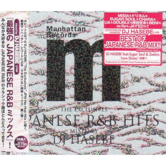 Manhattan Records The Exclusives Japanese R&B Hits
