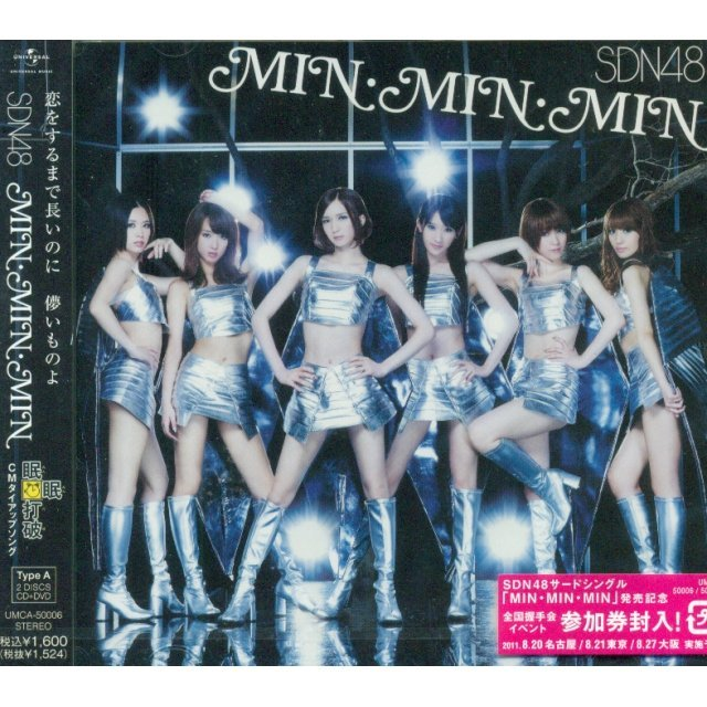 Min Min Min [CD+DVD Type A]