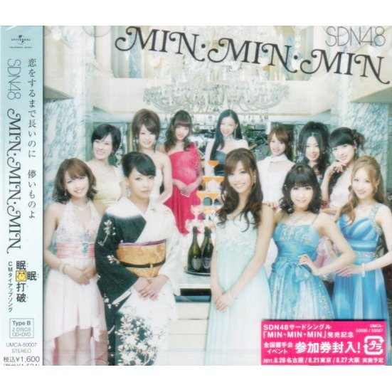 Min Min Min [CD+DVD Type B]