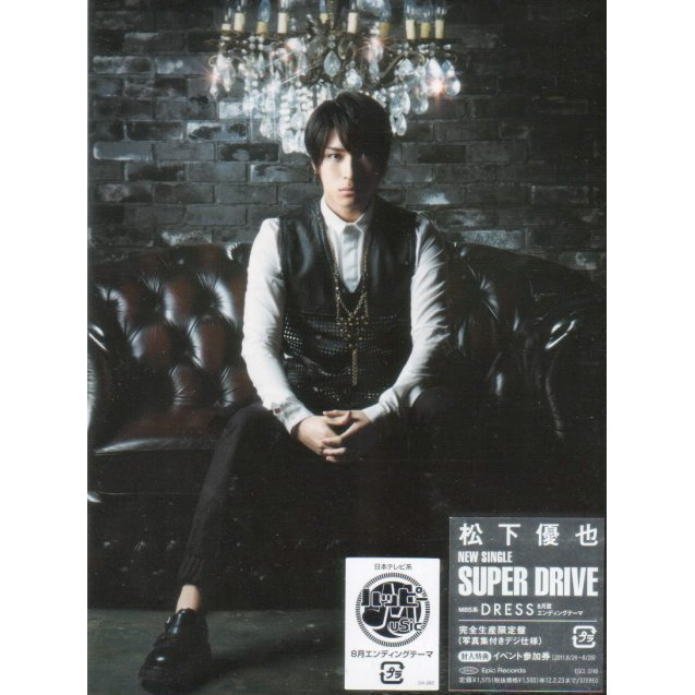 Super Drive [CD+Photo Book Limited Edition]