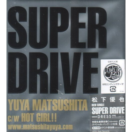 Super Drive [CD+DVD Limited Edition Type C]