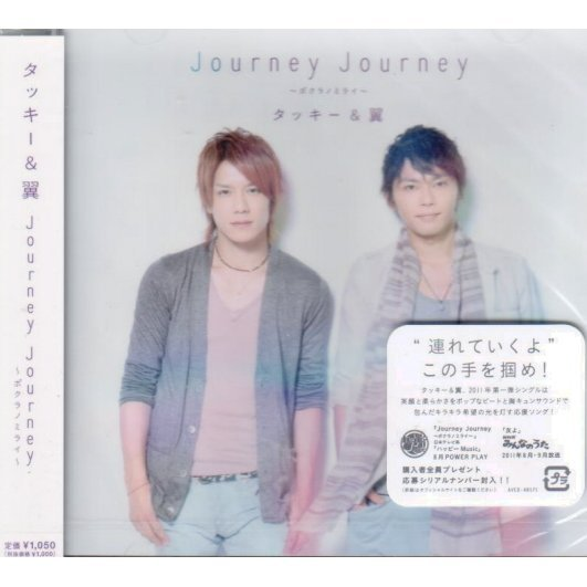 Journey Journey - Bokura No Mirai [Jacket C]