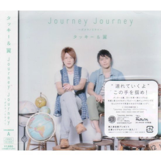 Journey Journey - Bokura No Mirai [CD+DVD Limited Edition Jacket Type A]