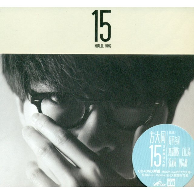 15 [CD+DVD Special Version]