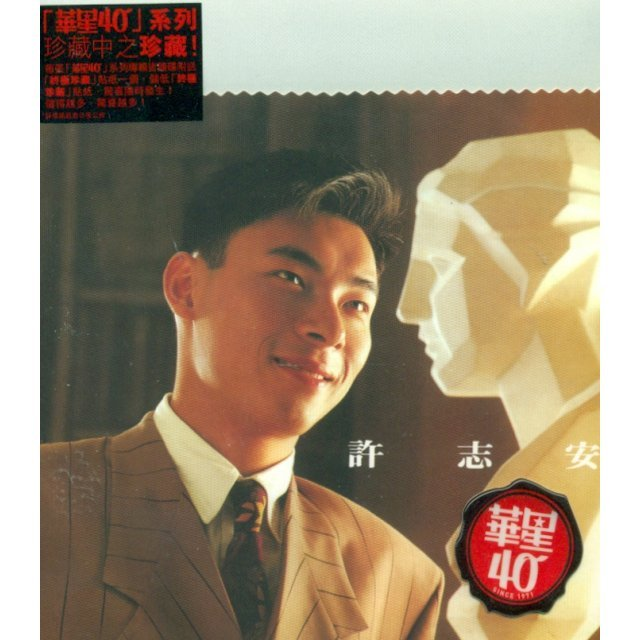 Andy Hui 2011 Album [Capital Artists Reissue Series]