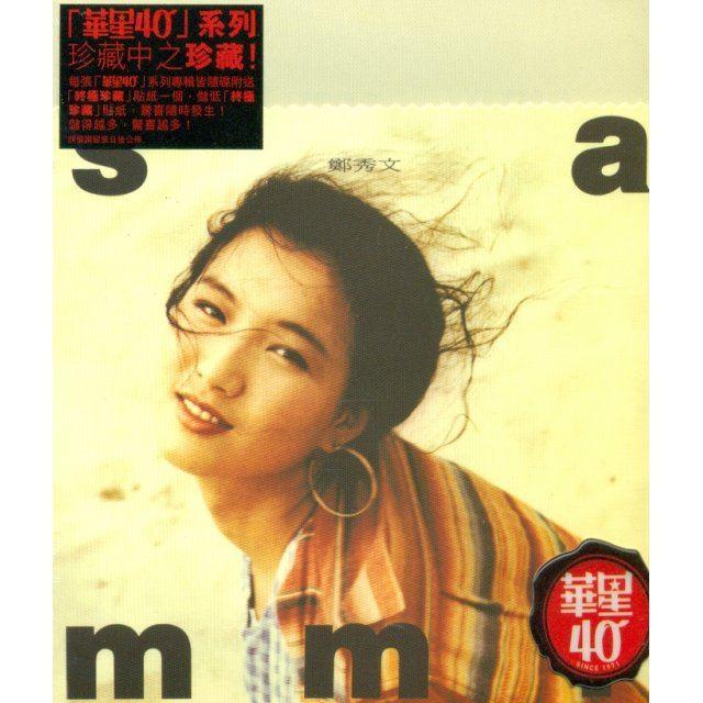 CantoPop - Sammi Cheng 2011 Album [Capital Artists Reissue ...