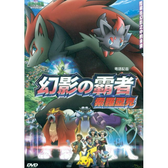 Pokemon Movie 13: Arceus And The Jewel Of Life