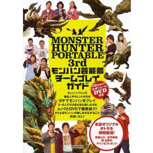 Monster Hunter Portable 3rd Monhan Geinou Bu Chi Mupureigaido 1 Week Mook
