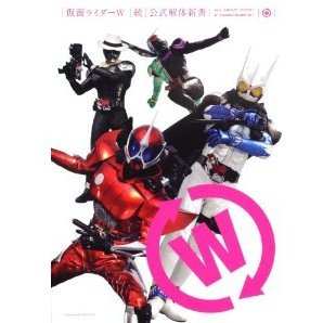 Kamen Rider Double W - All About Futo & Kamen Rider W