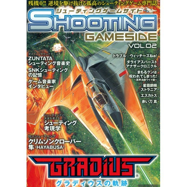 Shooting Game Side Vol.2