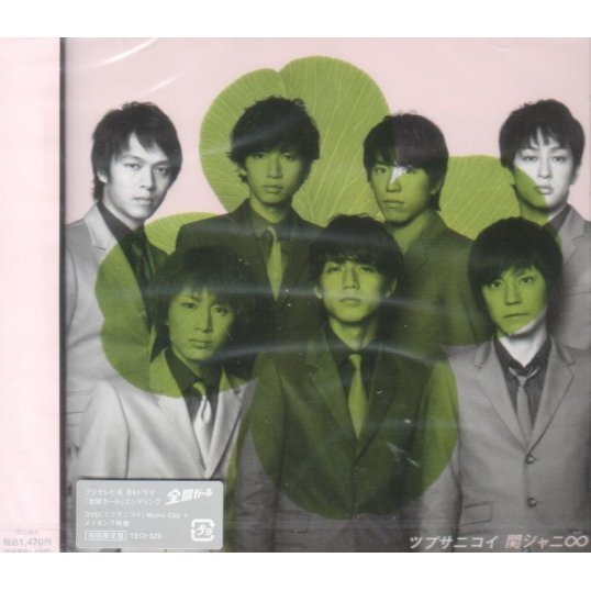 Tsubusa Ni Koi [CD+DVD Limited Edition]