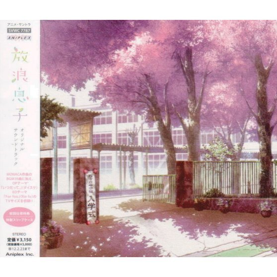 Hoto Musuko Original Soundtrack