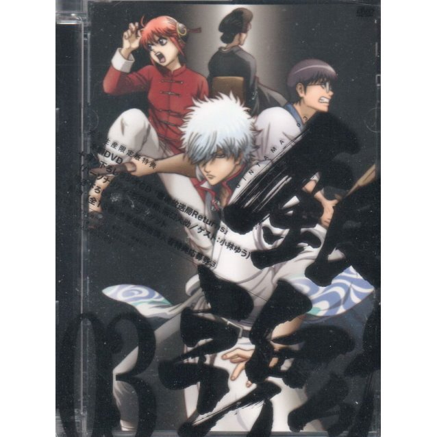 Gintama' 3 [DVD+CD Limited Edition]