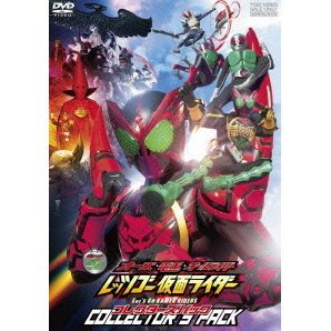 Ooo Den-o All Rider Let's Go Kamen Rider Collector's Pack