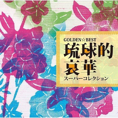 Golden Best Ryukyuteki Aika Super Collection