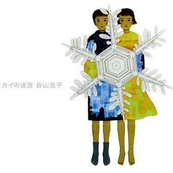 Kai No Meikyuu [Blu-spec CD]