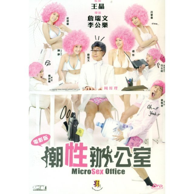 Microsex Office [Movie Version]