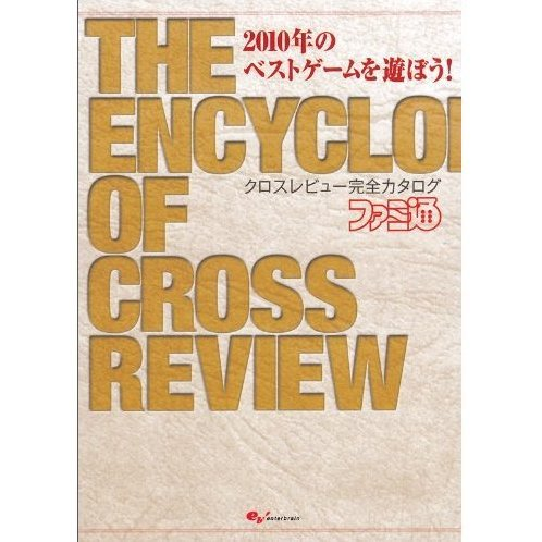The Encyclopedia of Cross Review 2010