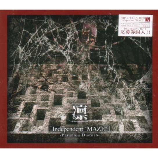 Independent Maze [CD+DVD Limited Edition Type A]