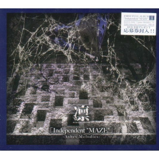 Independent Maze [CD+DVD Limited Edition Type B]