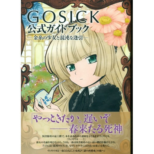 Gosick Official Guide Book Kin Ito No Shoujo To Konton Na Aibiki